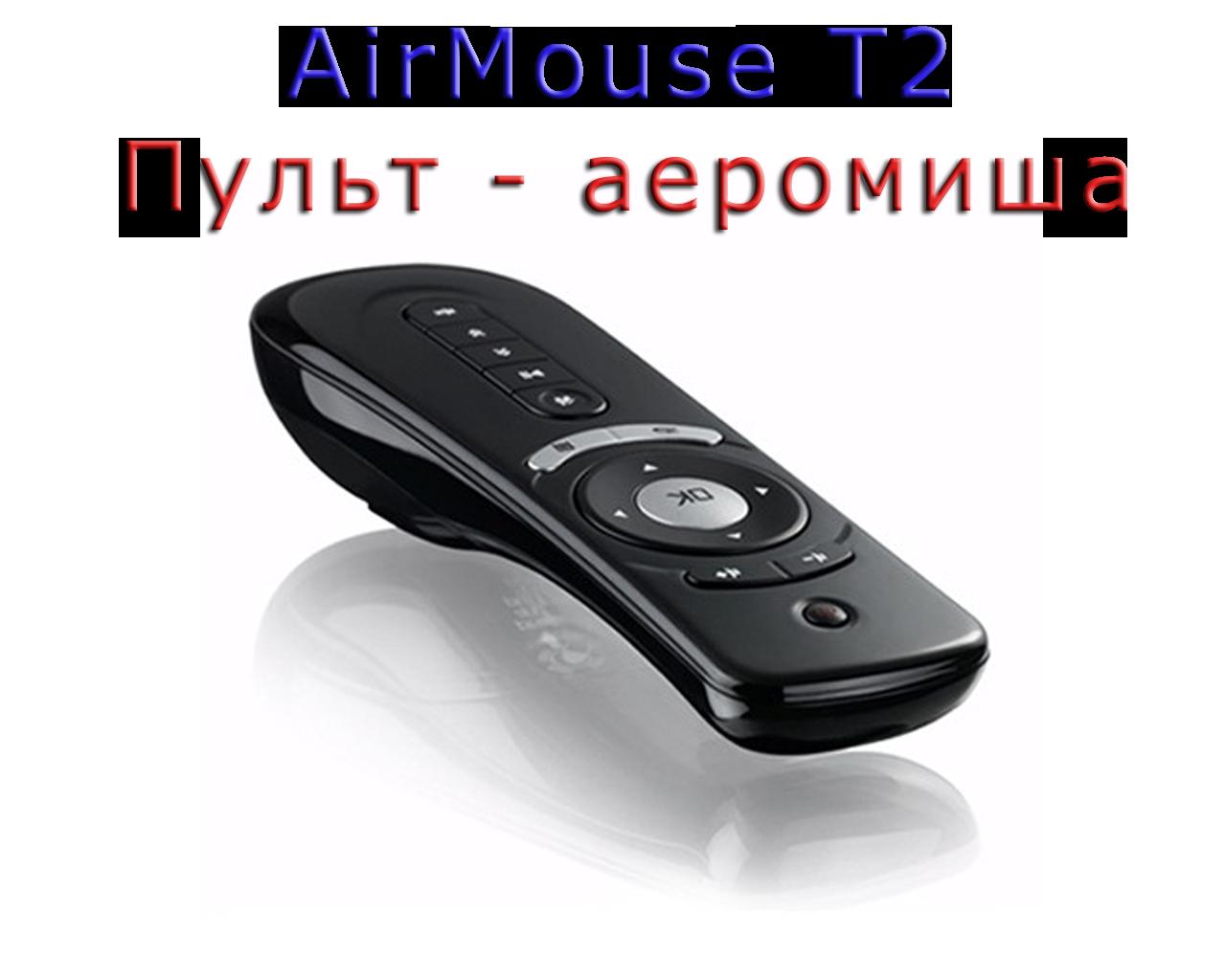 Пульт T2 (с гироскопом)