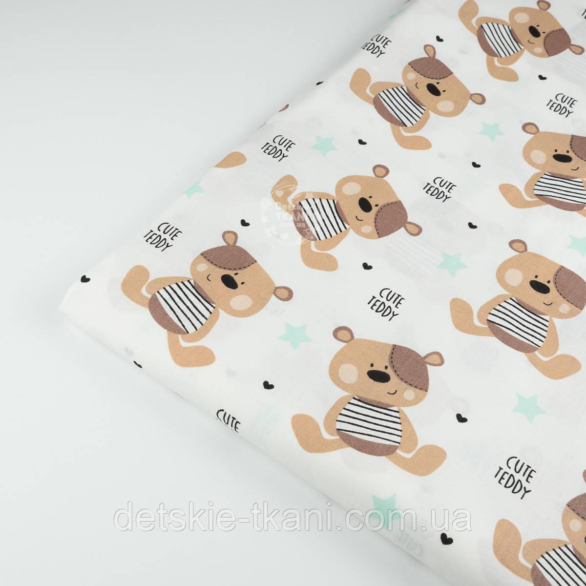 "Отрез ткани №512а  с коричневыми мишками ""Gute Teddy"""