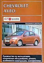 CHEVROLET AVEO   Модели с 2006 года  Руководство по ремонту и эксплуатации