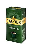 Кофе молотый Jacobs Kronung, 500 гр.