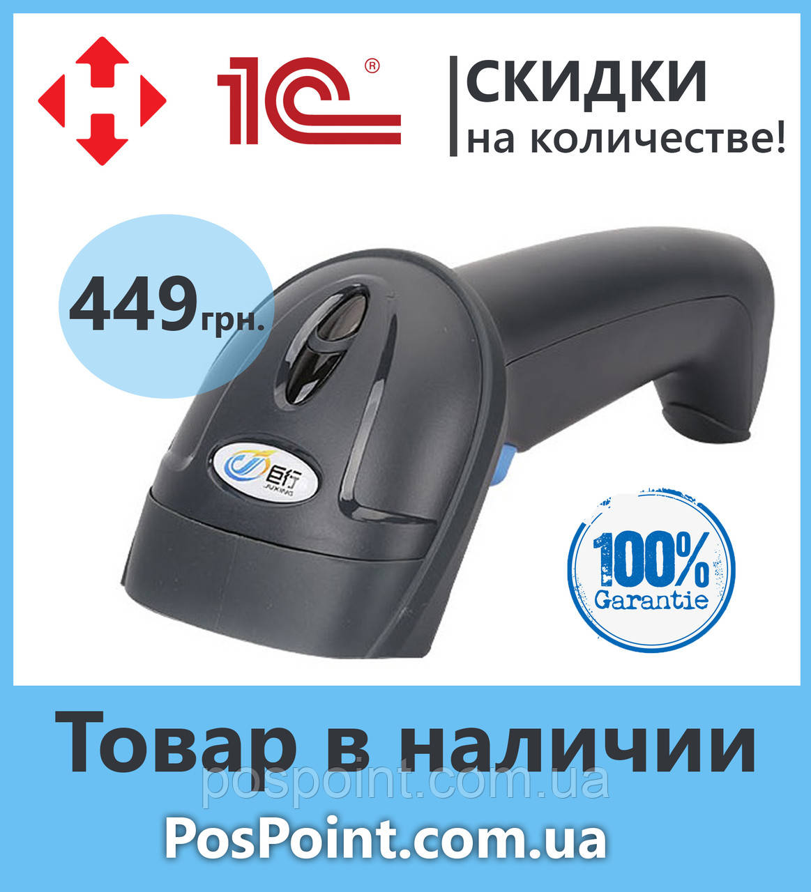 Сканер штрих-кода  Juxing G1 Проводной
