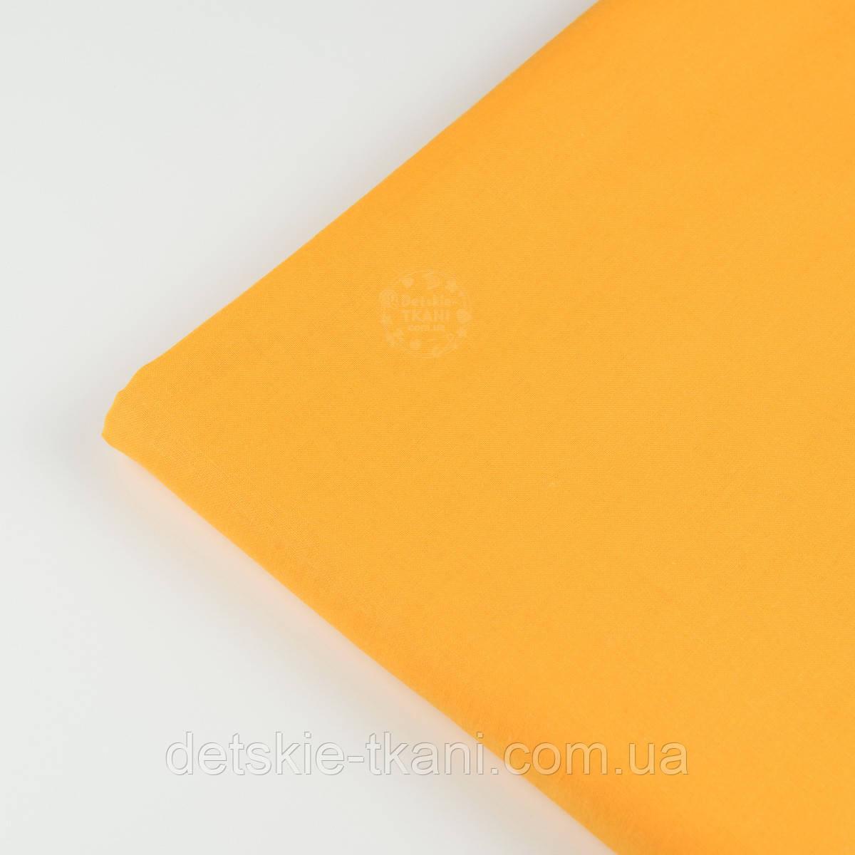 Лоскут ткани №206а однотонная жёлто-оранжевая, размер 25*160 см