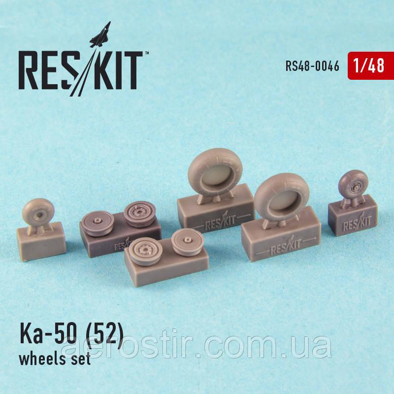 Ka-50 (52) (all versions) wheels set 1/48  RES/KIT 48-0046
