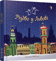 Різдво у Львові, фото 1