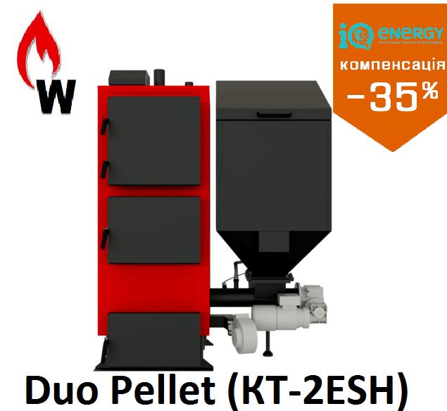 Котел пеллетный Duo Pellet (КТ-2ЕSH)