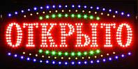 """Cветодиодная LED вывеска """"Открыто"""" RX 2304 60-33см"""
