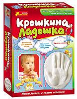 Отпечаток руки ребенка <<Крошкина ладошка>>