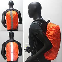 Чехол / накидка / дождевик на рюкзак (до 40 л) светоотражающий и с чехлом для хранения / просушки