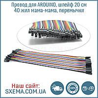 Провод для Arduino, мама-мама, 40жил шлейф 20см, перемычки