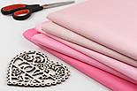 Набор однотонных поплиновых тканей 30*40 из 5 штук в розовом цвете, фото 2