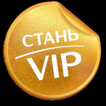 Программа лояльности для VIP клиентов!