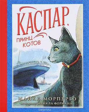 Каспар, принц котов  Майкл Морпурго, фото 2