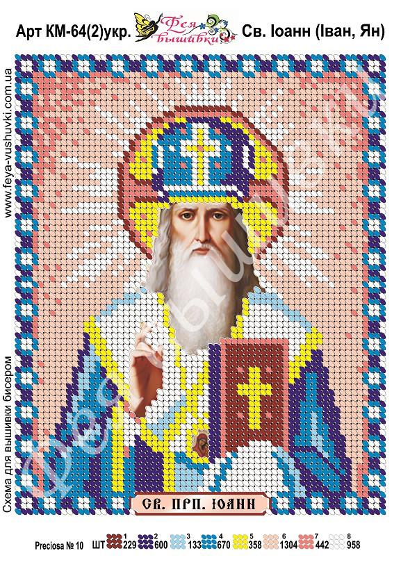 Схема для повної вишивки бісером або нитками Св.Іоан ( Іван  a4952fe8a33dc