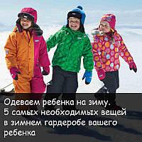 Одеваем ребенка на зиму. 5 самых необходимых вещей в зимнем гардеробе вашего ребенка.