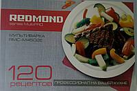 Книга на 120 рецептов для мультиварки Redmond RMC-M4502Е