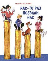 Как-то раз позвали нас. И.Мазнин, худ. А.Елисеев, М.Скобелев