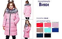 зимнее пальто куртка  для девочки Викки