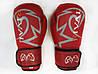 Перчатки боксерские RIVAR 10oz кожзам