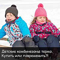 Детские термокомбинезоны. Купить или повременить?!