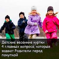 Детские весенние куртки. 4 главных вопроса, которые задают родители перед покупкой.
