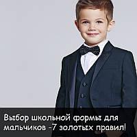 Выбор школьной формы для мальчиков - 7 золотых правил!