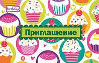 """Пригласительные """"Кекс"""" 10шт"""