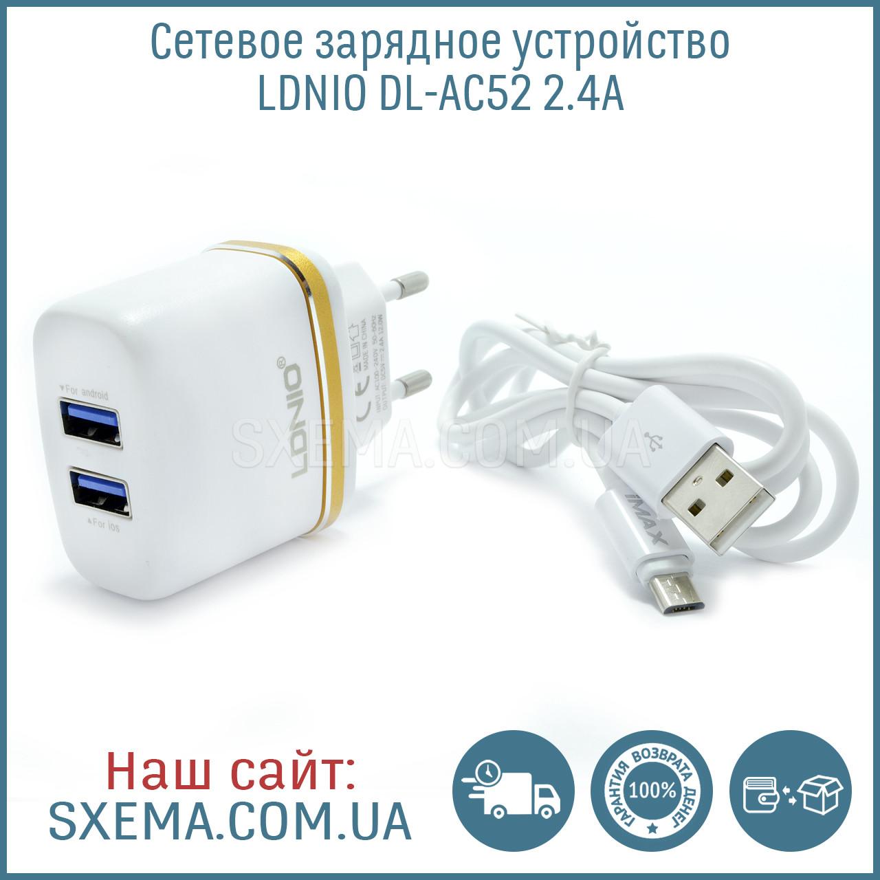 Мережевий зарядний пристрій LDNIO DL-AC52 2.4 A , 2 роз'єми USB, з кабелем iMax