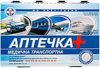 Аптечка медицинская транспортная