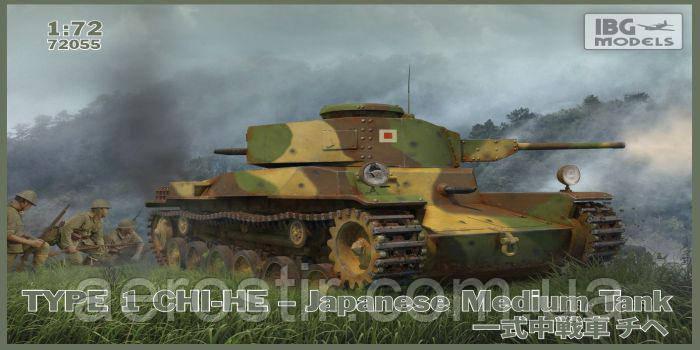Японский средний танк Type 1 Chi-He (Чи-Хе) 1/72 IBG Models 72055