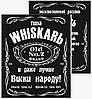 Типа WHISKARЬ -  комплект наклеек на бутылку - Фото