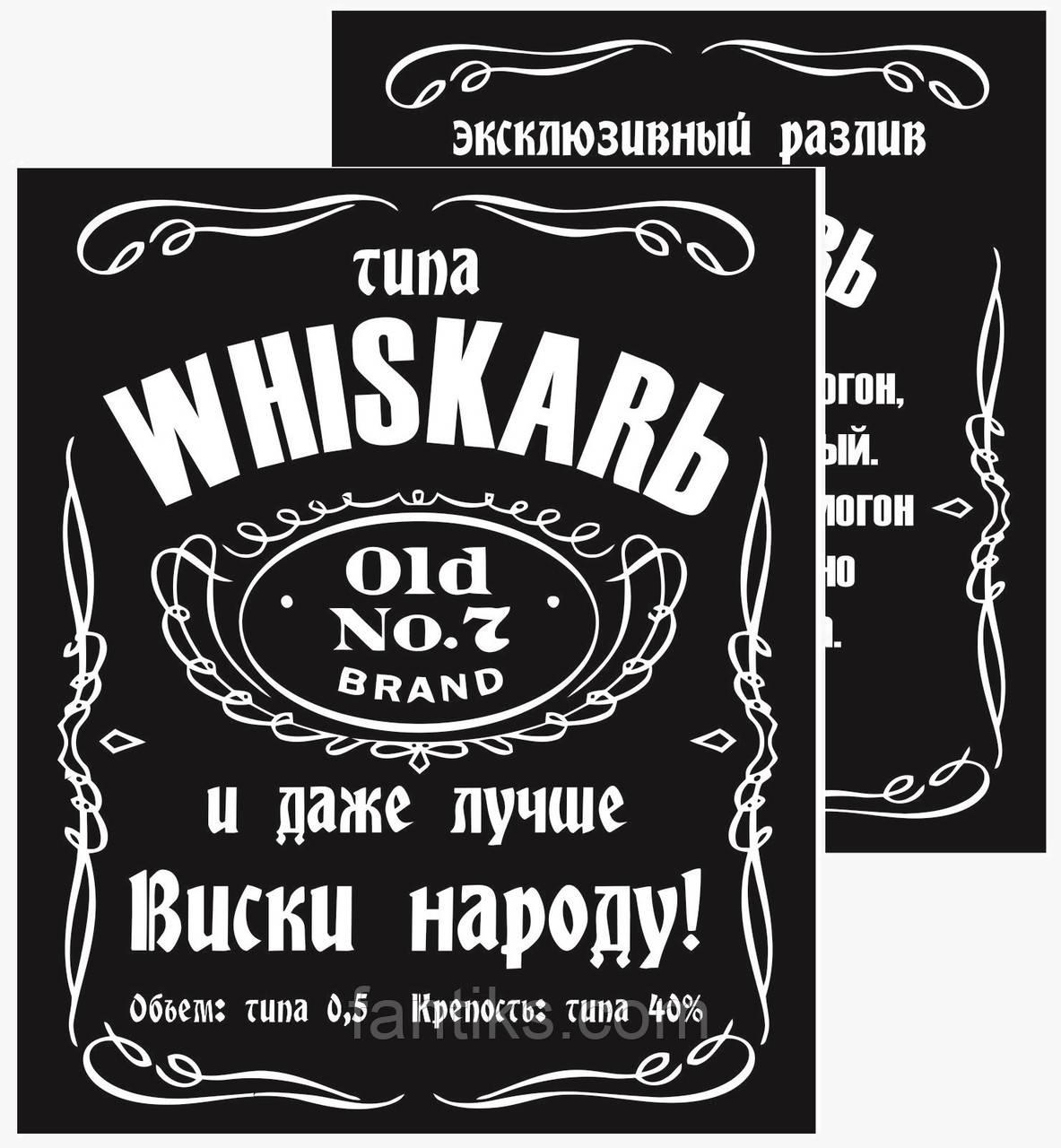 Типа WHISKARЬ - наклейка на бутылку - ФАНТИК в Харькове