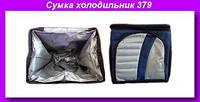 Термосумка COOLING BAG 379