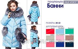 Теплое зимнее пальто Банни