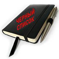 Черный список покупателей Украины новой почты, которые не забрали свои посылки наложенным платежом