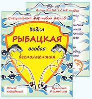 Водка РЫБАЦКАЯ -  комплект наклеек на бутылку
