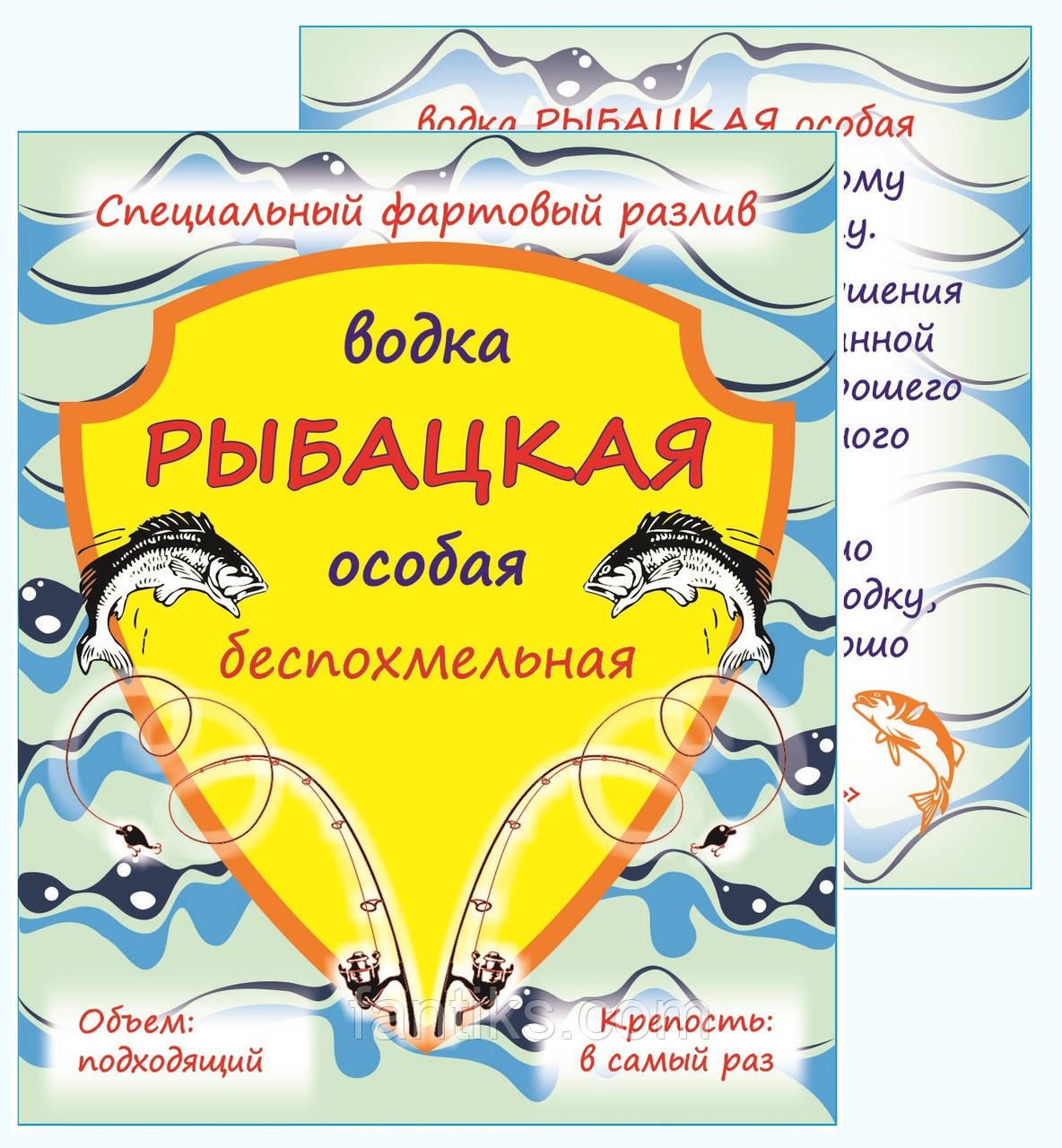 Водка РЫБАЦКАЯ - наклейка на бутылку - ФАНТИК в Харькове