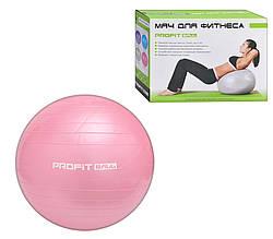 Мяч для фитнеса M 0277B -75см, в кор-ке (Розовый)