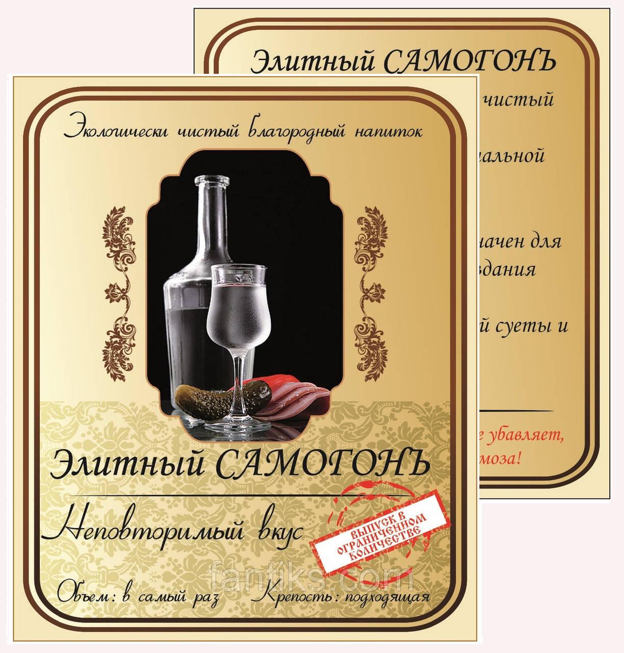 Элитный САМОГОН -  комплект наклеек на бутылку