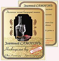 Элитный САМОГОН -  комплект сувенирных наклеек на бутылку