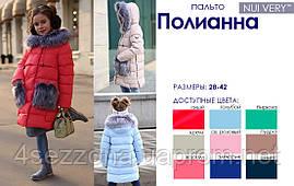 Теплое зимнее пальто Полианна