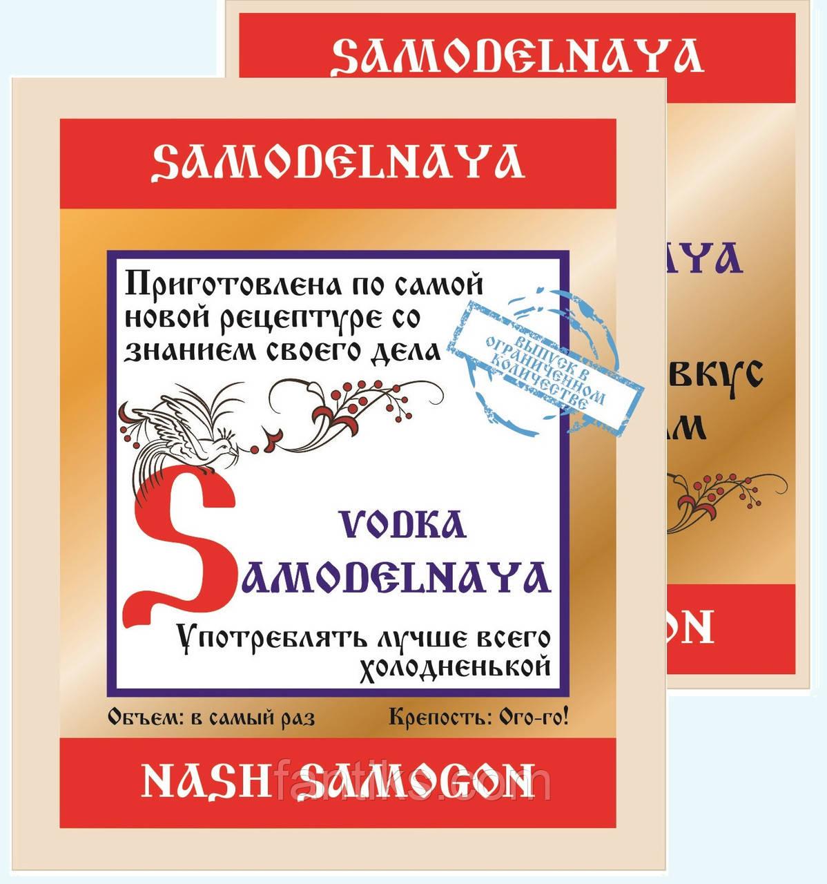 Vodka Samodelnaya - комплект наклейок на пляшку