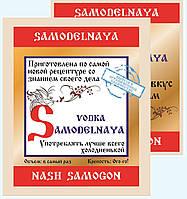 Vodka Samodelnaya -  комплект наклеек на бутылку