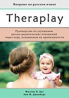 Тераплей. Руководство по улучшению детско-родительских отношений через игру, основанную на привязанности.