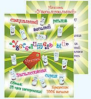 Напиток УВЕСЕЛИТЕЛЬНЫЙ - наклейка на бутылку