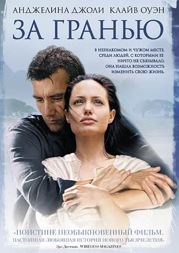 DVD-фильм: За гранью (А.Джоли) (США, Германия, 2003)