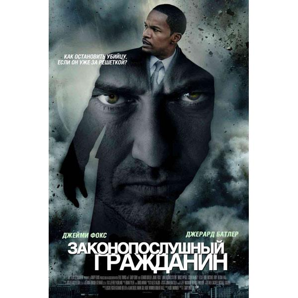 DVD-фильм: Законопослушный гражданин (Д.Батлер) (США, 2009)