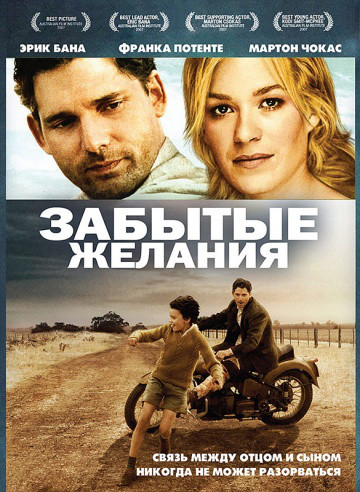 DVD-диск Забытые желания (Э.Бана) (Австралия, 2007)