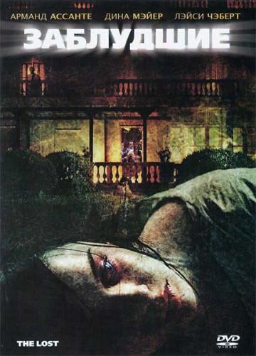 DVD-диск Заблудшие (А.Ассанте) (Испания, 2009)