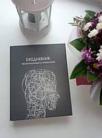 Ежедневник практикующего психолога