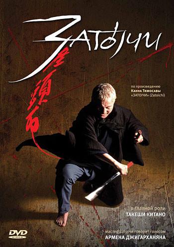DVD-диск Затоiчи (Т.Китано) (Япония, 2003)